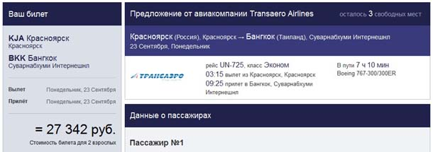 Билеты Красноярск-Бангкок