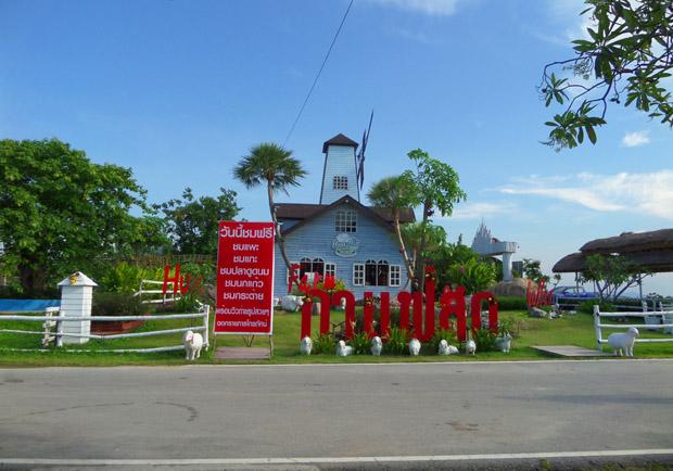 ферма и кафе в Хуа Хине