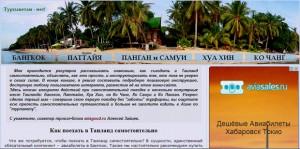 сайт про самостоятельные поездки в Таиланд