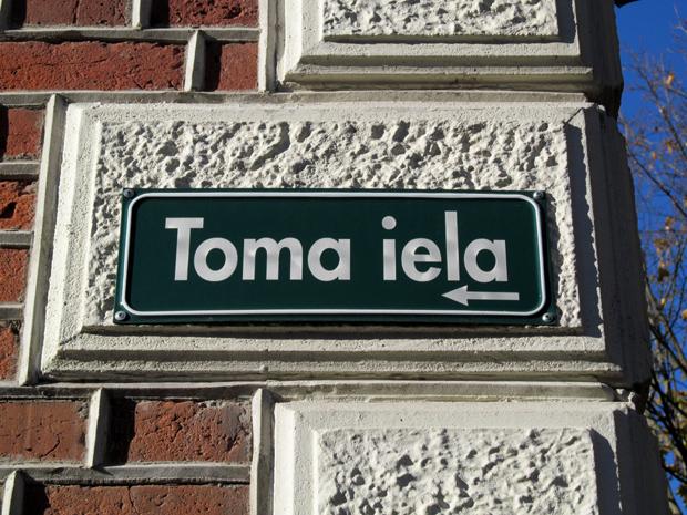 улица тома