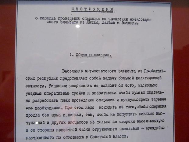 музей оккупации в Лиепае