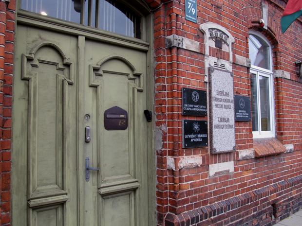 музей оккупацииЛиепаи