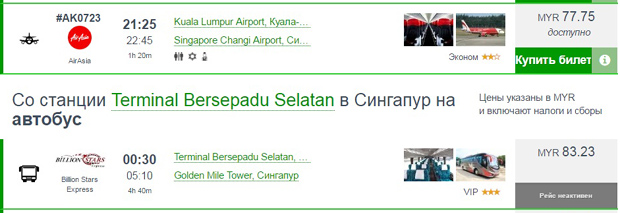 билеты из Куала-Лумпура в Сингапур
