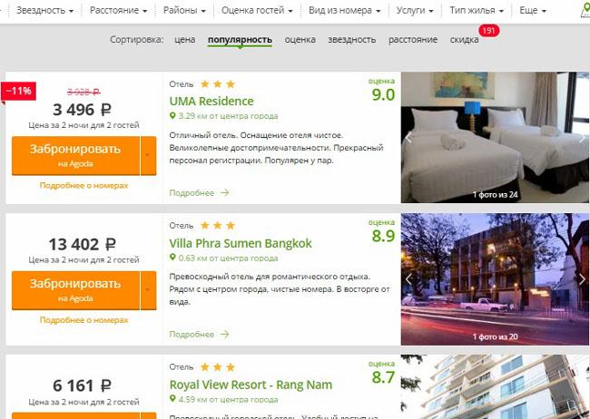 бронирование отеля через Hotellook