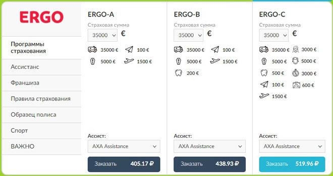 дешевая страховка ERGO
