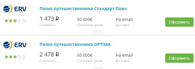 тарифы страховой компании ERV