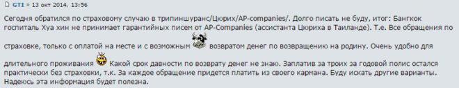 отзыв об AP Companies