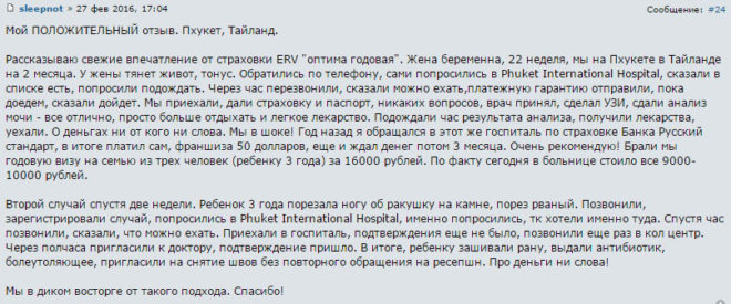 отзыв об Euro-Center Holding