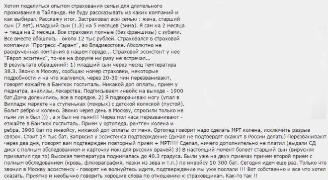 отзыв об ассистансе Europ Assistance