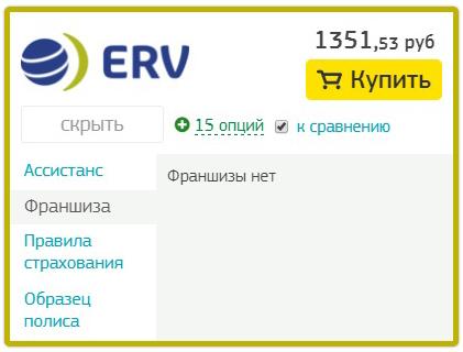 у ERV франшизы нет