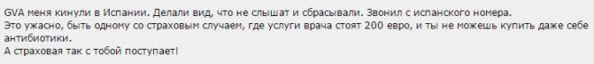 отзыв об ассистансе GVA