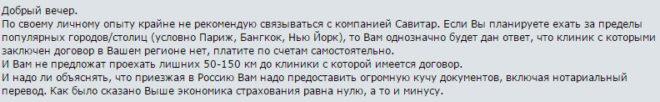 отзывы об ассистансе савитар