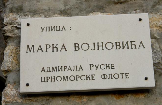 надпись по-черногорски