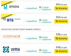 дешевые страховки в Черногорию