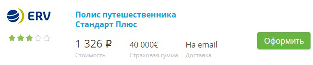 полис ERV на 40 тысяч
