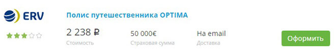 тарифный план OPTIMA от ERV