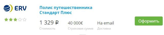 полис ERV на сайте Сравни.ру
