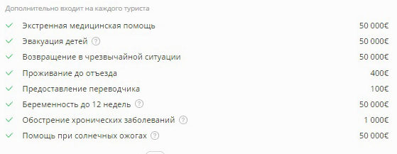 опции полиса Liberty на Сравни.ру