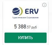 страховка ERV на 23 дня