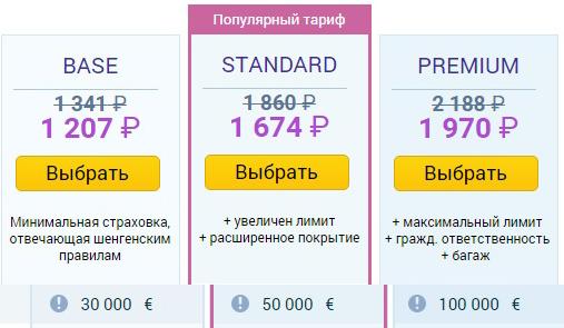 цены Tripinsurance