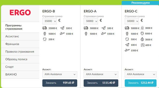 цены на полисы ERGO для Таиланда