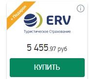 страховка ERV на 22 дня
