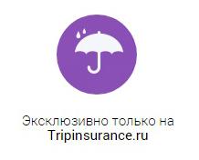 эксклюзивная страховка