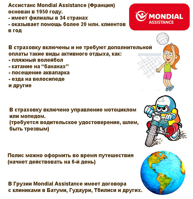страховка с ассистансом Мондиаль для Грузии