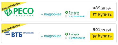 самые дешевые страховки в Болгарию