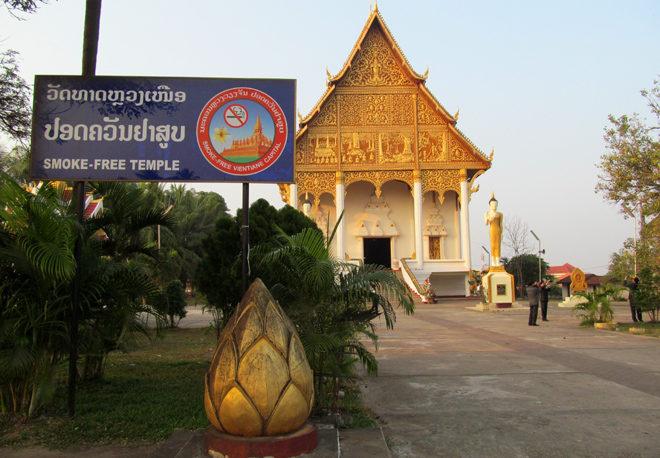 храм, свободный от курения