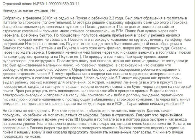 отзыв о медицинской страховке ERV на Пхукете