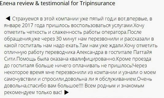 отзыв о страховке Tripinsurance в Паттайе