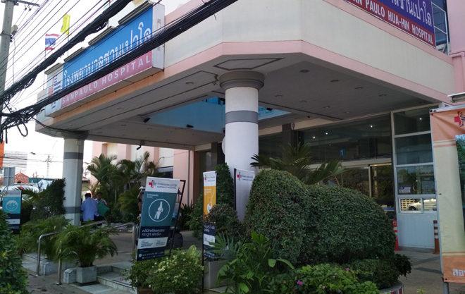 госпиталь San Paulo
