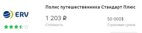 цена страховки ERV на Сравни.ру