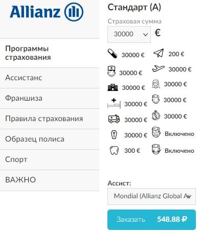 цена страховки Allianz на Polis812