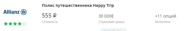 цена страховки Allianz на Сравни.ру