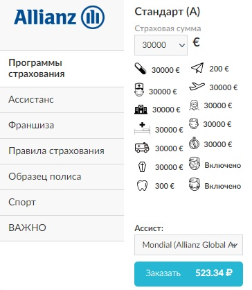 стоимость Allianz на Polis812