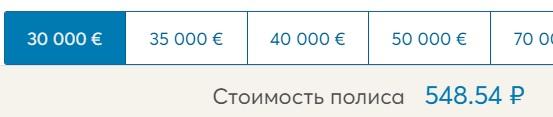 стоимость Allianz на сайте страховой компании