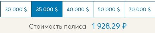 цена страховки в Таиланд на сайте Allianz