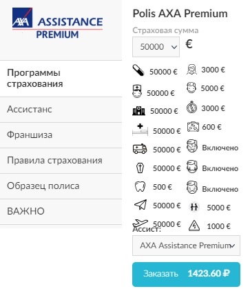 AXA Premium для Шенгена