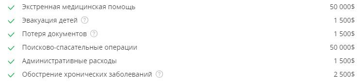 что входит в страховки на Сравни.ру