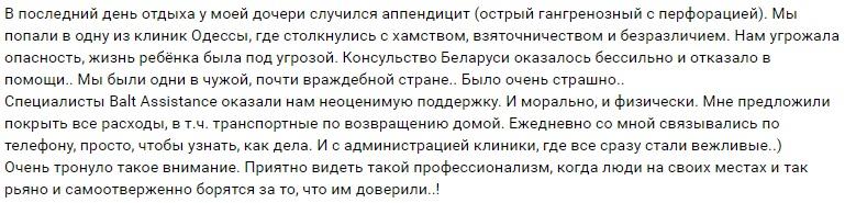отзыв о Balt Assistance в Одессе
