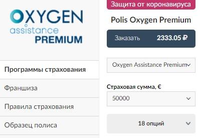 цена страховки от коронавируса в Турции