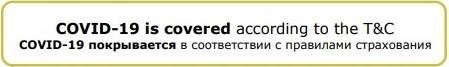 покрытие Covid-19 полисом ERV
