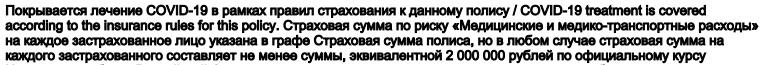 покрытие Covid-19 полисом РЕСО-Гарантия