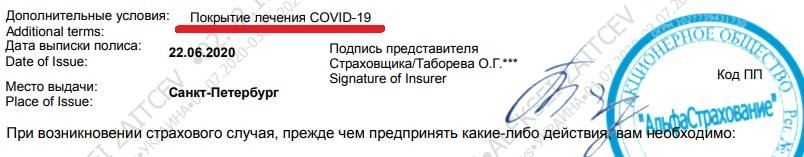 покрытие коронавируса страховкой АльфаСтрахование