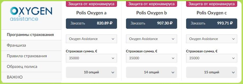 страховка Polis Oxygen от коронавируса в Турции