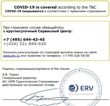 страховка ERV от коронавируса в Турции