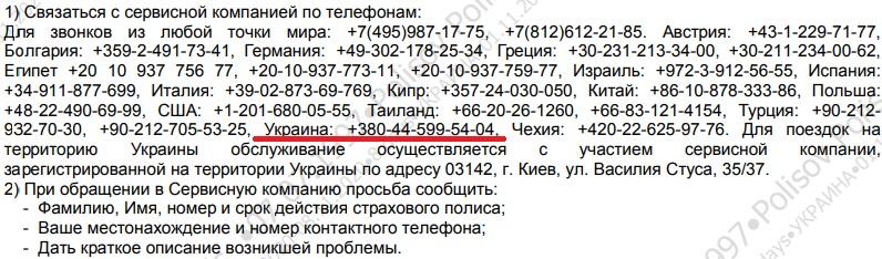 ассистанс Альфастрахования в Украине