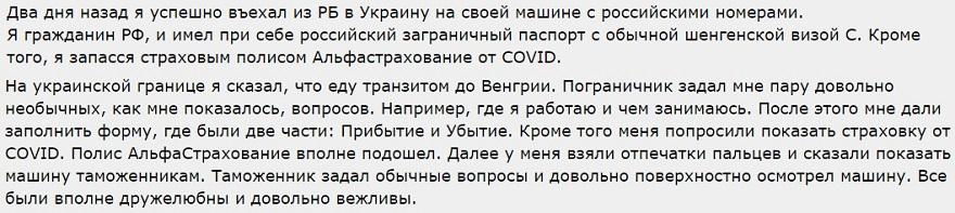 отзыв о пересечении границы Украины
